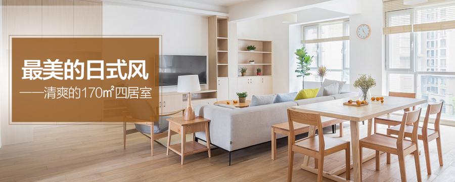 170㎡四居室日式风格装修