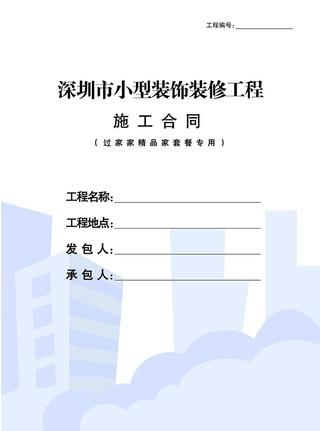房屋装修合同包含哪些内容 签订装修合同注意事项