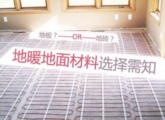 地暖地面材料的选购及注意事项