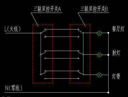 双控开关接线图及电路图原理解析