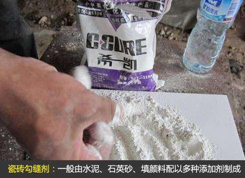 瓷砖铺贴的勾缝剂选购与施工