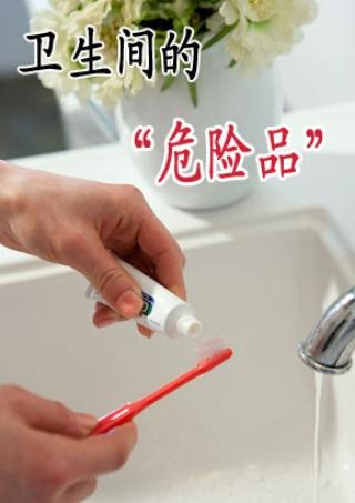 卫生间致命危险 你家的卫生间是否也存在隐患