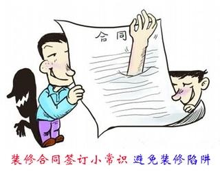 装修合同签订小常识 避免装修陷阱
