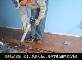 夏季装修之地板铺装与养护