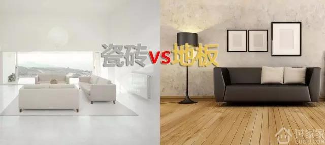 客廳到底是鋪地板好還是瓷磚好 地板瓷磚大PK