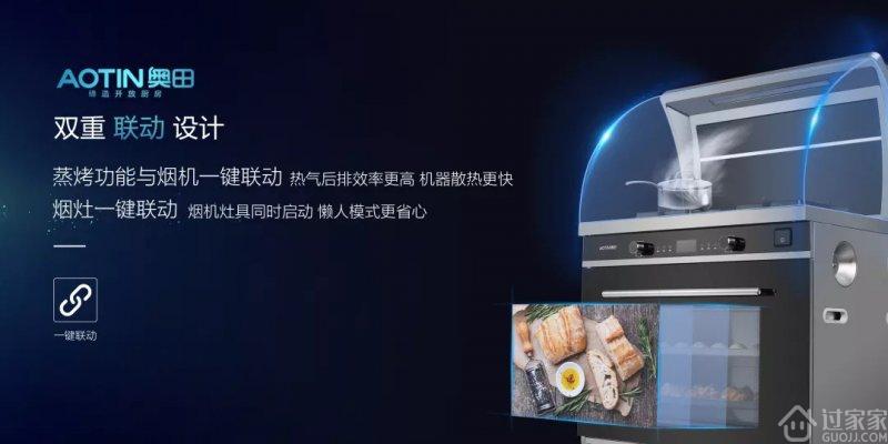 奥田哹/g9d�ylzgh_奥田智能烹饪大师m2集成灶 你的厨房美化专家