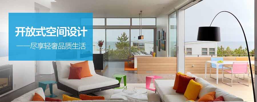 开放式空间设计 尽享轻奢品质生活