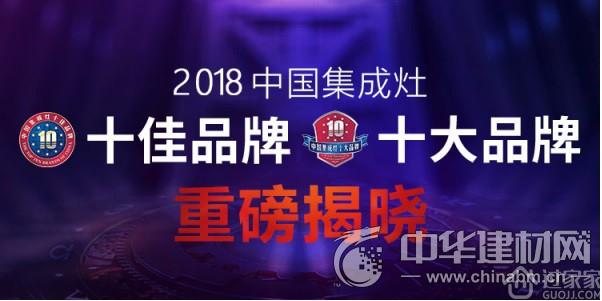 重磅|2018年中国集成灶十大品牌隆重揭晓!