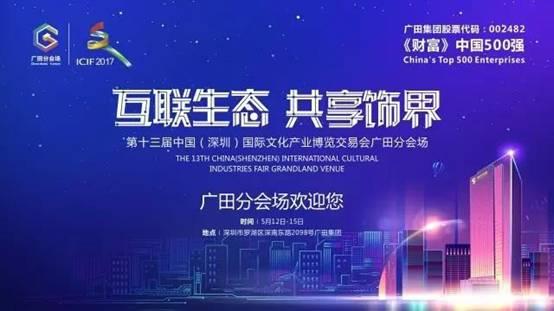 """广田文博共建""""互联生态圈"""",看地产产业链未来发展新故事"""