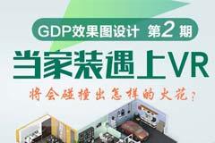 GDP设计