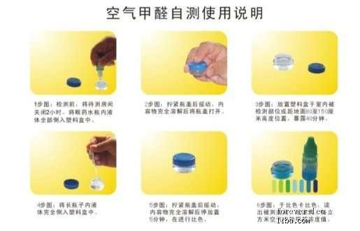怎样使用TVOC检测盒检测装修污染