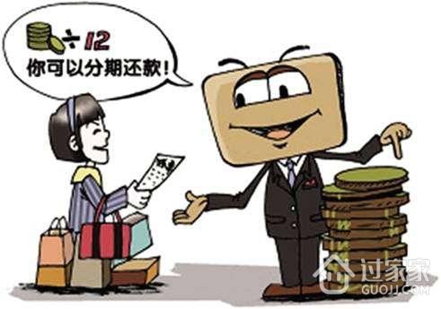 信用卡分期家装