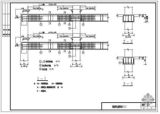 梁比柱宽构造与施工(现浇框架扁梁构造)