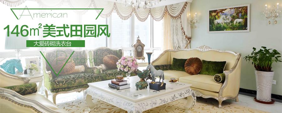 146平米四室两厅美式田园装修