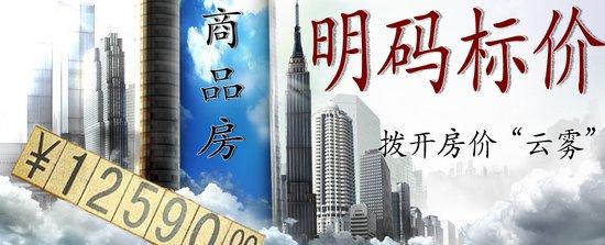 长沙发文:企业申报新建商品房单价不得高于销售均价