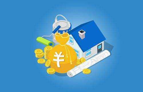 个人消费贷款装修