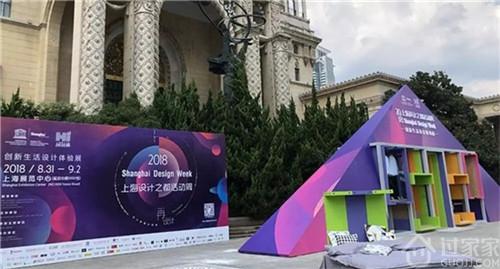 2018上海設計周回顧報道 精彩看點羅列
