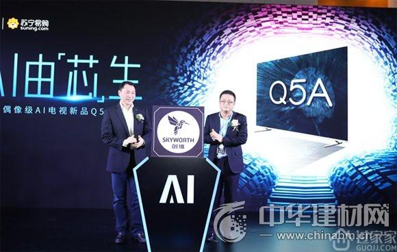 软硬兼具 创维发布偶像级AI人工智能电视Q5A