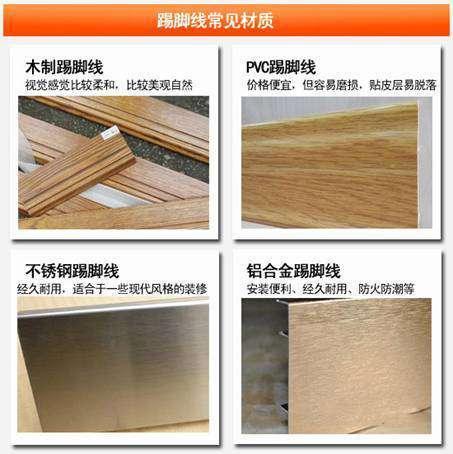 地板铺装之地板辅材选购技巧