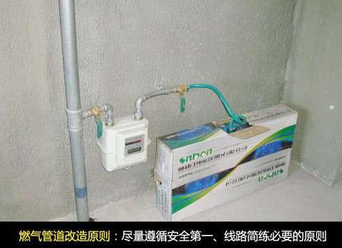 家居安全 燃氣管道改造注意事項