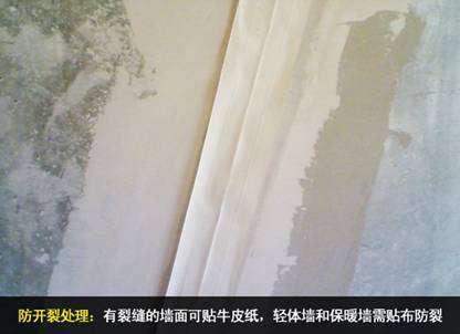 装修墙面处理流程八步走 毛坯房二手房都适用