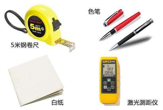 装修量房流程及量房步骤